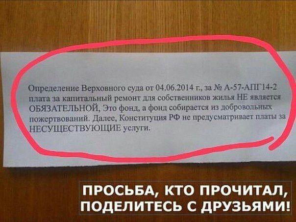 поделитесь с друзьями http://1line.info/blogi/kolonka-yurista/item/44494-remont