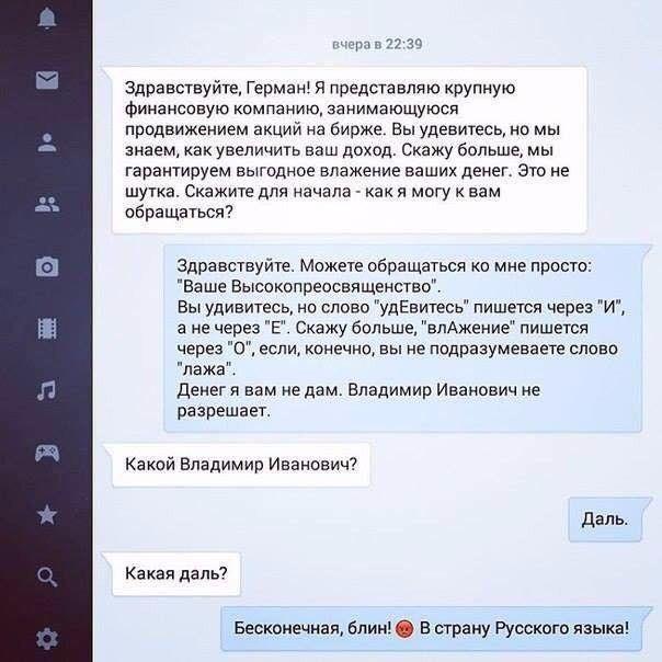 Бесконечная даль русского языка