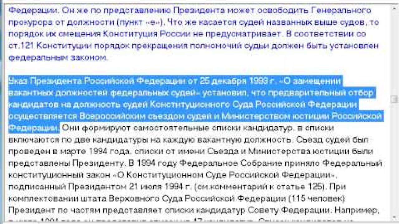 ГЛАВА 4. Статья 80 - 93. ПРЕЗИДЕНТ РОССИЙСКОЙ ФЕДЕРАЦИИ