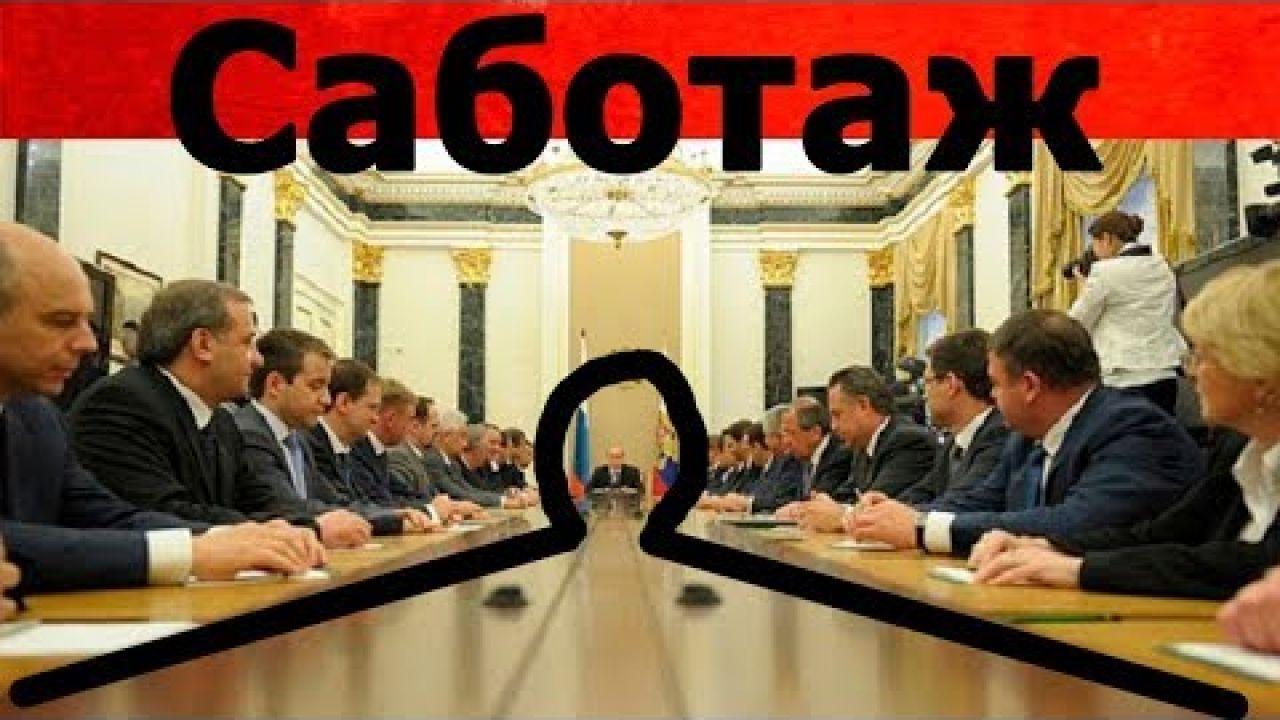Правительство Медведева Забило на Путина