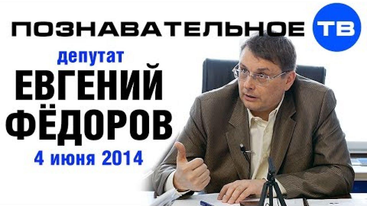 Евгений Федоров 4 июня 2014 (Познавательное ТВ, Евгений Фёдоров)