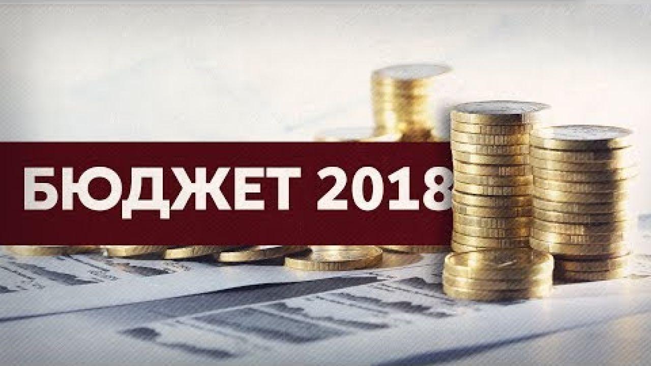 Что они сделают с бюджетом страны в 2018 году?