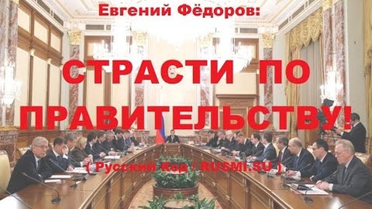 Механизм работы колониального Правительства РФ