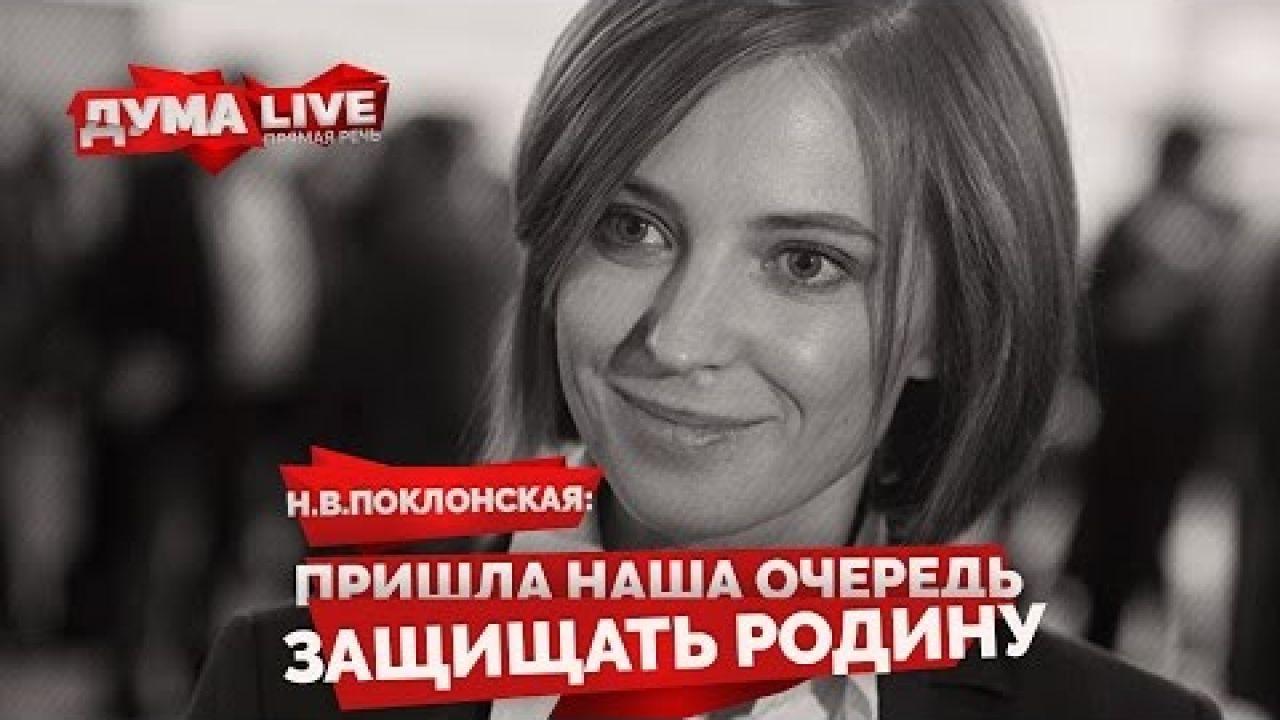 Н.В.Поклонская: Пришла наша очередь защищать Родину