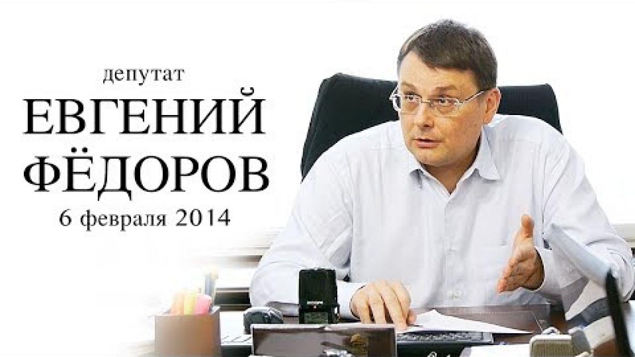 Евгений Федоров 6 февраля 2014