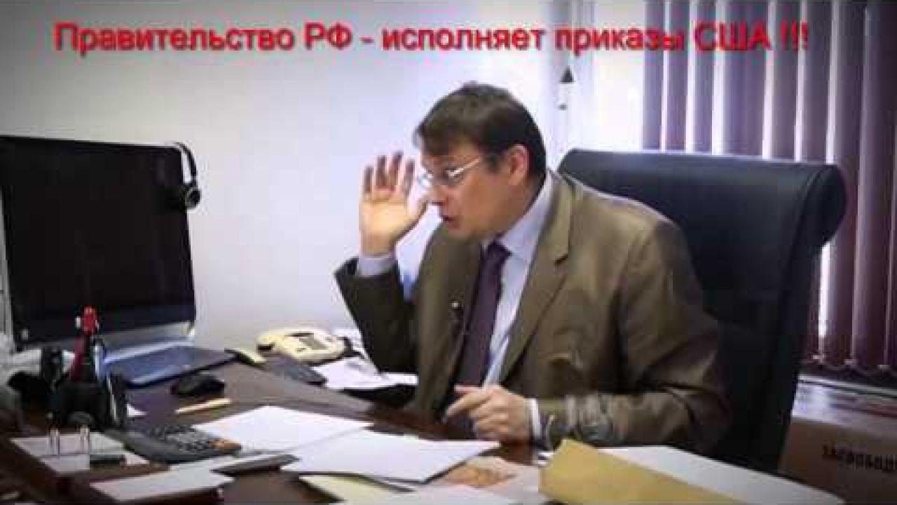 Правительство РФ - исполняет приказы США !!!