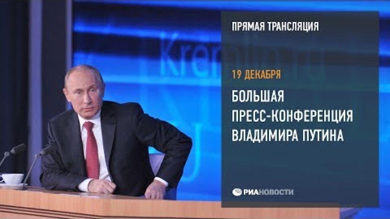 Большая пресс-конференция президента Владимира Путина