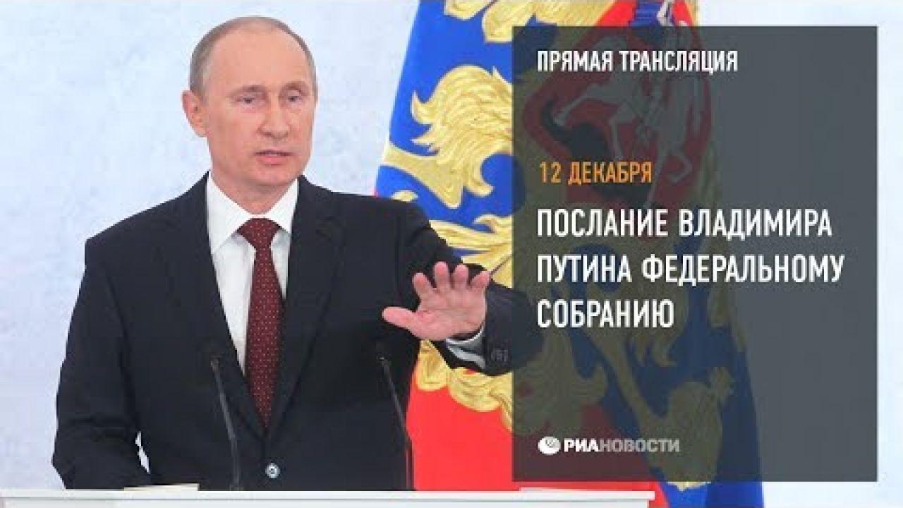 Послание президента Путина Федеральному Собранию