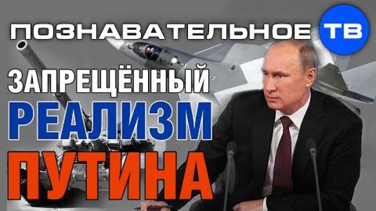 Запрещенный реализм Путина