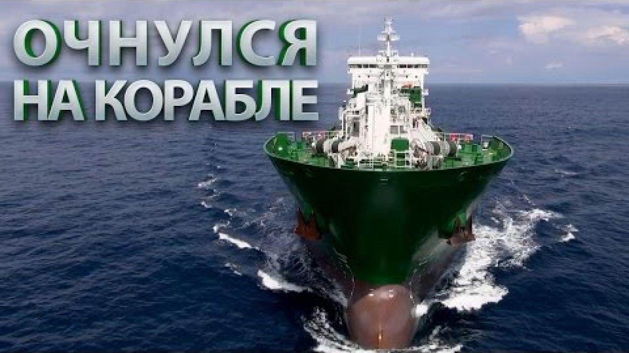 Очнулся на корабле. Мой путь - суверенность!