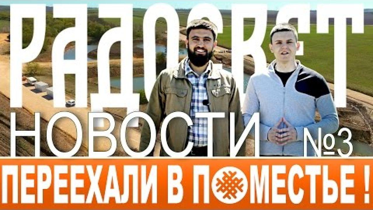 Новости поселения Радосвет. Выпуск 3