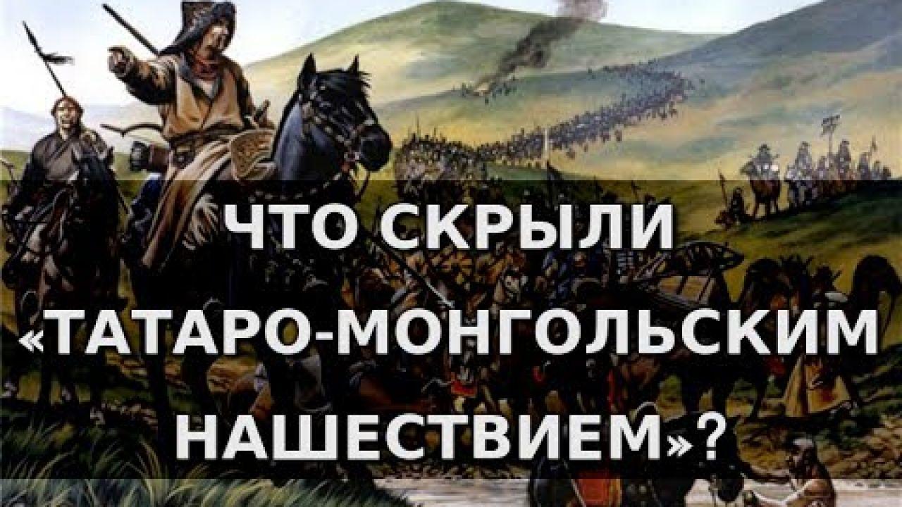 Что скрыли «татаро-монгольским нашествием»?
