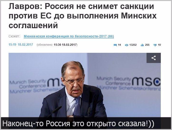 """Сергей Лавров заявил, что Россия не снимает санкции в отношении Евросоюза, пока Минские соглашения не будут выполнены.<br /><br />""""Мы тоже хотим, чтобы минские договоренности выполнялись, и мы свои санкции против Евросоюза не снимем, пока минские договоренности не будут выполнены, это тоже надо понимать"""", — заявил Лавров, выступая в субботу на Мюнхенской конференции по безопасности.<br /><br />Источник: https://ria.ru/politics/20170218/1488296555.html"""